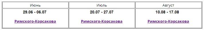 Туры в Санкт-Петербург - Любовь Навсегда+ Эксклюзивный тур! 8 дней