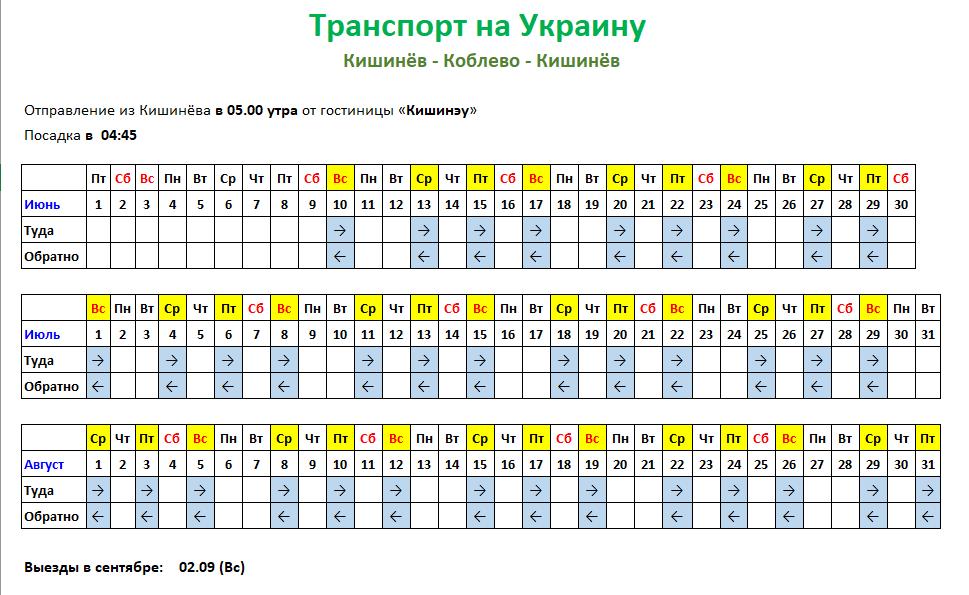 Транспорт на Украину